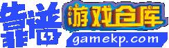 靠谱游戏仓库 - gamekp.com