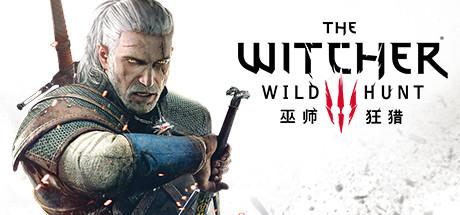 巫师3:狂猎年度版/The Witcher 3:Wild Hunt