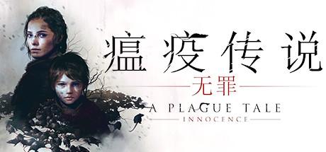 瘟疫传说:无罪/A Plague Tale: Innocence