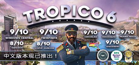 海岛大亨6  Tropico 6【新版1.080】