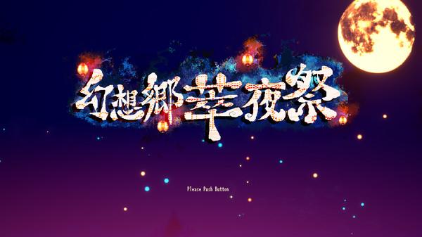 幻想乡萃夜祭/幻想郷萃夜祭