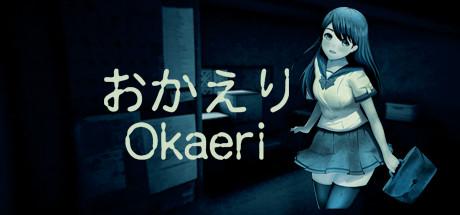 Okaeri/欢迎回来
