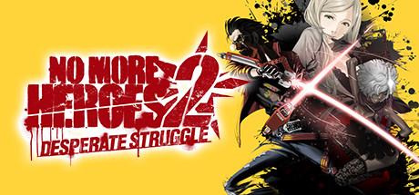 英雄不再2:垂死挣扎/No More Heroes 2: Desperate Struggle 【完整版】