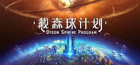 戴森球计划 Dyson Sphere Program