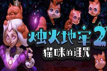 烛火地牢2:猫咪的诅咒/单机.同屏多人 v0.2.0