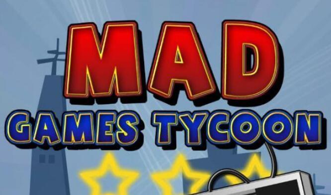 疯狂游戏大亨 Mad Games Tycoon /v1.171020A