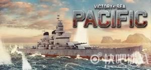太平洋胜利/太平洋雄风/海上雄风 v1.8.0
