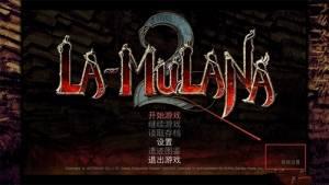 穆拉纳秘宝2 /La-Mulana 2