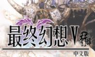 最终幻想5/FF5(FINAL FANTASY V)【简中汉化】