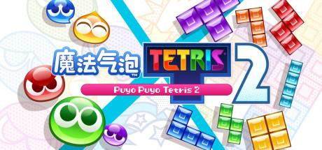 魔法气泡特趣思俄罗斯方块2(Puyo Puyo Tetris 2)