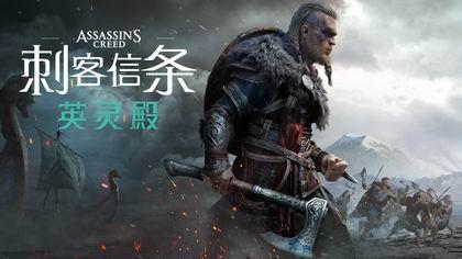刺客信条:英灵殿 (Assassin's Creed: Valhalla)【v1.1.2】