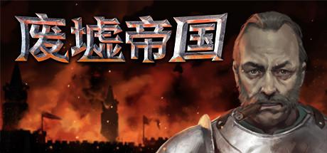 废墟帝国(Empires in Ruins)【 v1.0】