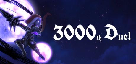 第3000次决斗(3000th Duel)【 v1.1.0】