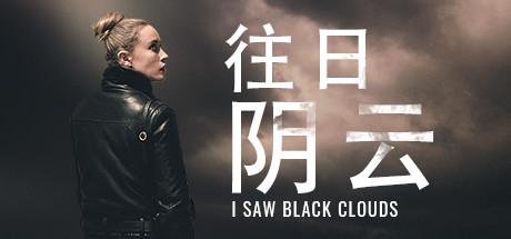 往日阴云(I Saw Black Clouds)