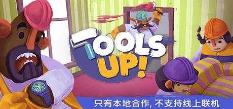 分手装修/Tools UP!
