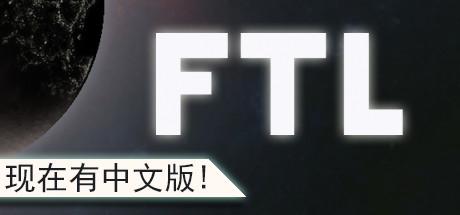 超越光速  FTL: Faster Than Light 【v1.6.14高级版】