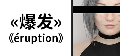 爆发/Eruption 【v0.8.0】