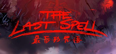最后的咒语/The Last Spell【v0.91.11】