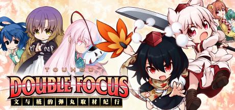 文与椛的弹丸取材纪行/Touhou Double Focus