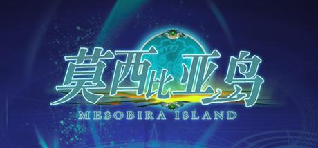 莫西比亚岛/Mesobiraisland【v1.2】