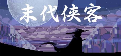 末代侠客/Final Swordsman 【v1.0.0正式版】