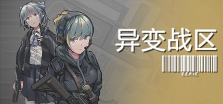 异变战区/E.E.R.I.E 【v1.0.0.210527】