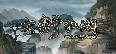 大衍江湖/Evolution Of JiangHu