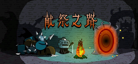 献祭之路/Path of Sacrifice【Build.6918862】